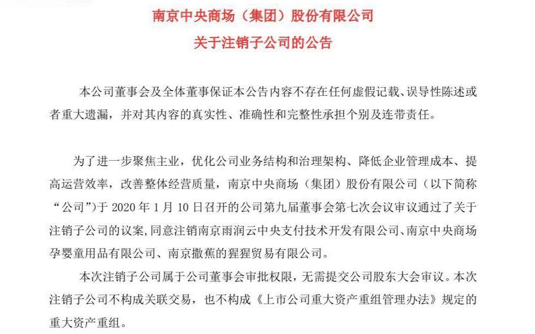 南京中央商场(集团)股份有限公司注销三家子公司图片