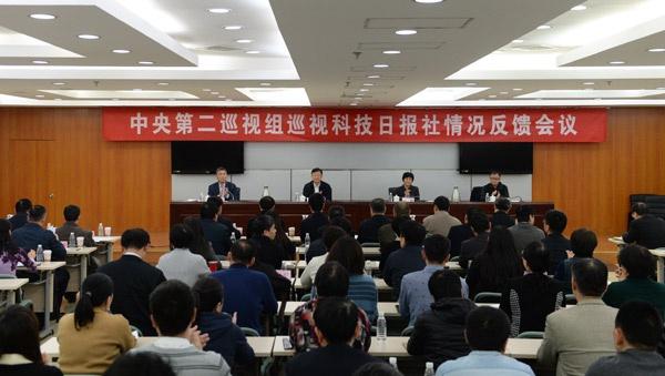 中央巡视组:科技日报社内设纪委监督执纪偏松偏软图片