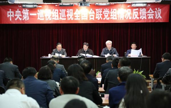 巡视组:全国台联党组官僚主义现象仍不同程度存在图片