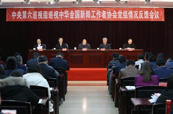 中央巡视组:中国记协党组领导班子合力不够强图片