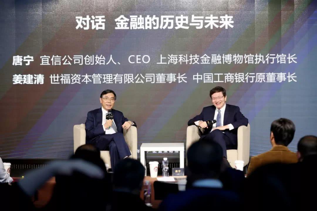 宜信创始人唐宁对话工行原董事长姜建清:金融业百年沧桑 拼速度更拼耐力