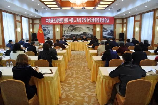 巡视组:中国人民外交学会党组党建工作抓得不够实图片