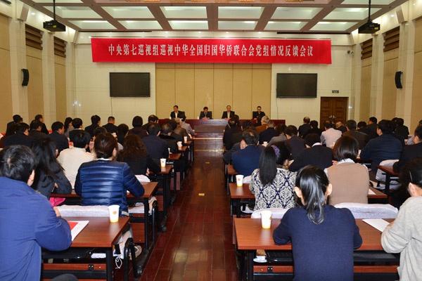 中央巡视组:收到反映中国侨联领导干部的问题线索图片