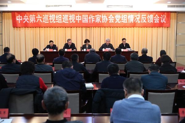 中央第六巡视组向中国作家协会党组反馈巡视情况