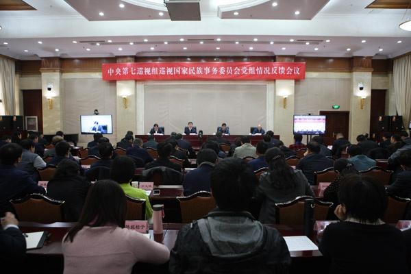 中央巡视组:国家民委党组执行民主集中制不够到位图片