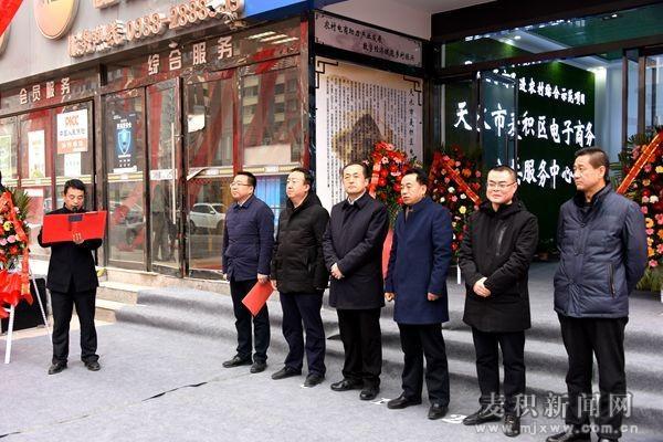 成少平 马小龙为麦积区电子商务公共服务中心揭牌