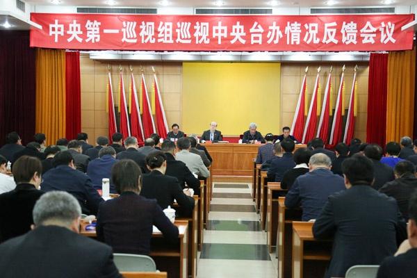 中央巡视组:中央台办打造高素质干部队伍还有差距