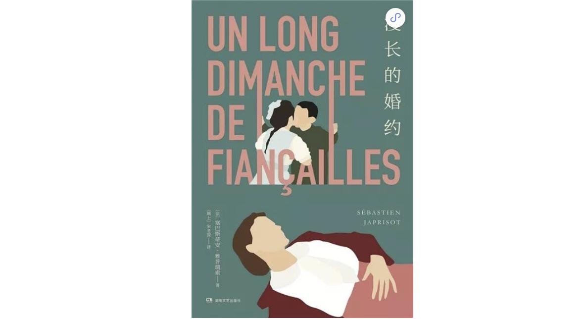 从法兰西到德意志,如何去讲述战争中的爱情叙事?图片