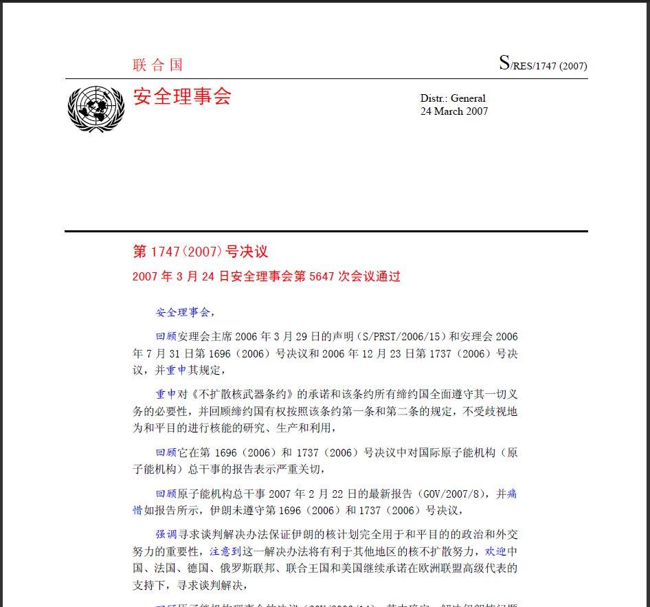△联合国安理会第1747(2007)号决议及附件一截图