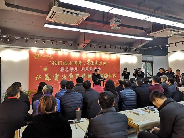2020年江苏省书法家协会送万福进万家走进江宁