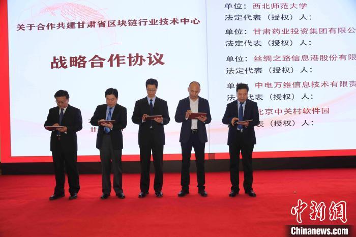 """甘肃启动区块链信任基础设施平台 构产业生态""""新模式"""""""