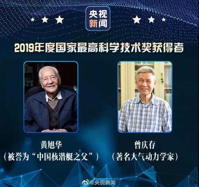 国际锐评:这个最高奖蕴藏着中国科技进步密码图片