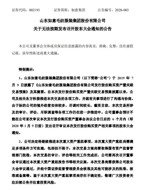 山东如意子公司如意集团(002193.SZ):无法按期发布召开股东大会通知