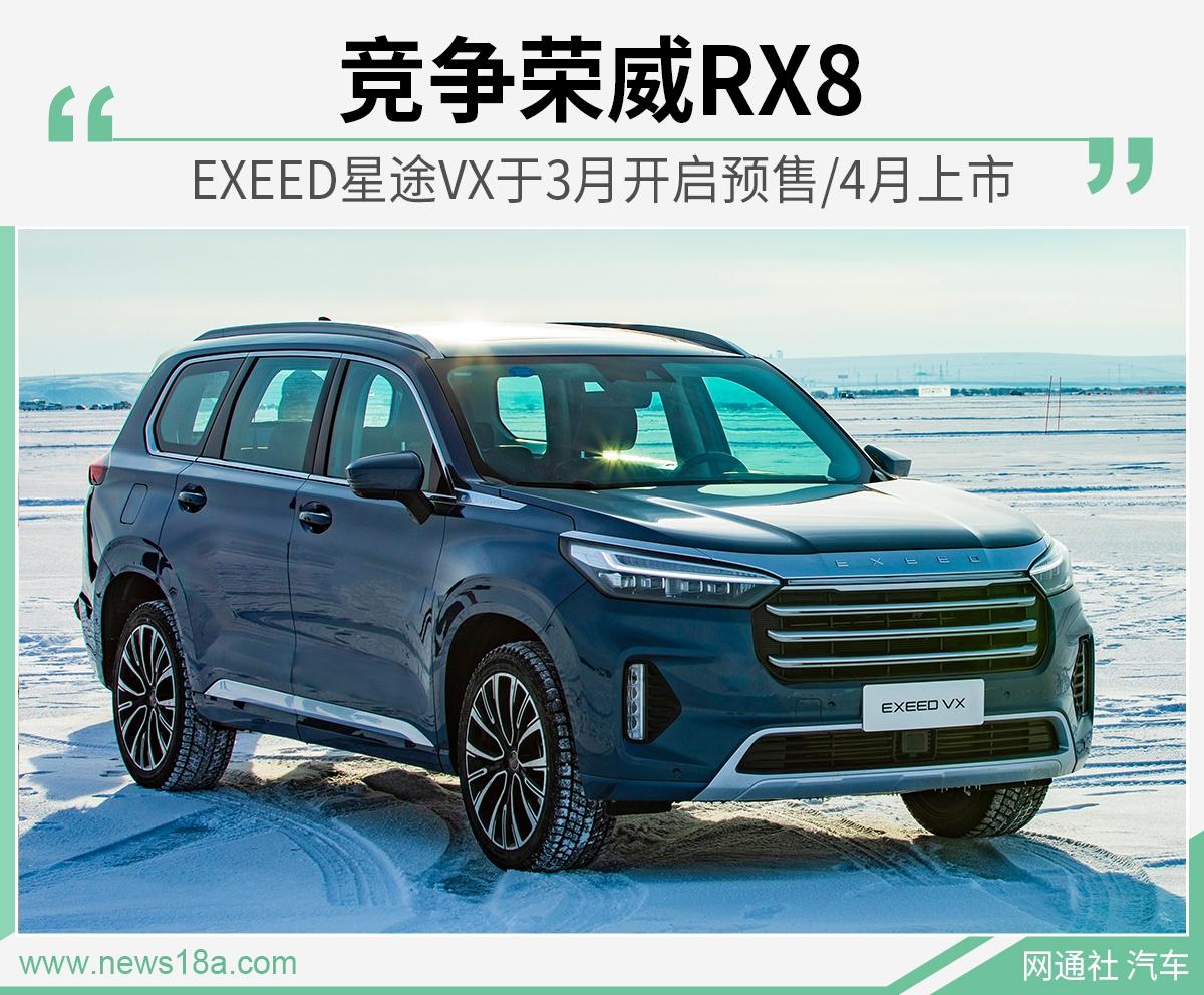 EXEED星途VX于3月开启预售/4月上市 竞争荣威RX8