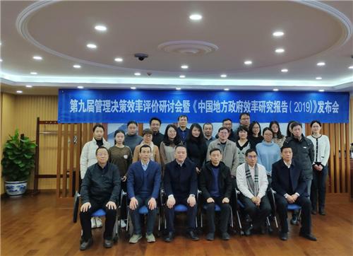 江西师范大学携手北京师范大学联合发布《2019中国地方政府效率报告》