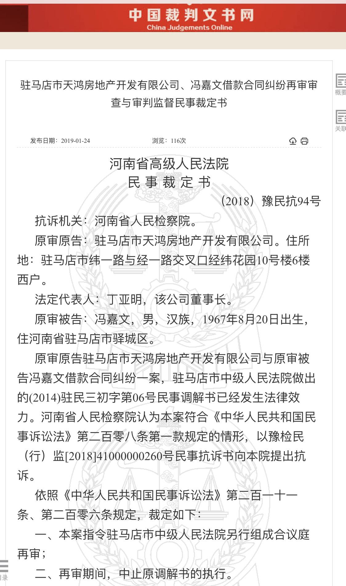 河南商人虚假诉讼被判诈骗罪,检方抗诉后涉案文书仍执行图片