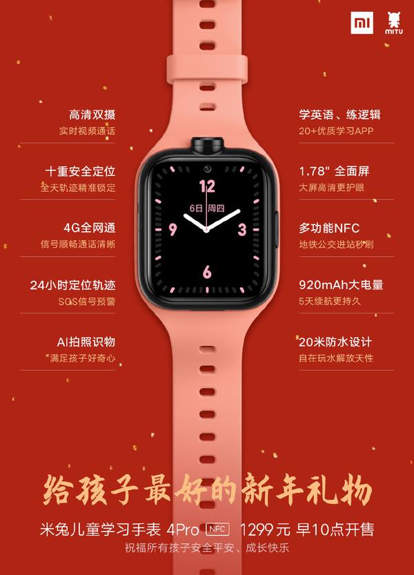 1299元!小米米兔儿童学习手表4Pro今早10点开售