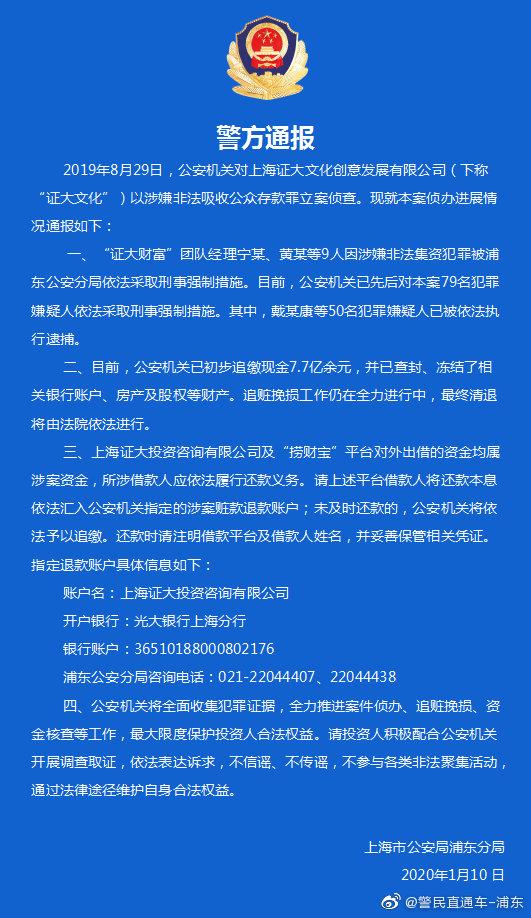 警方通报证大文化案进展:已初步追缴现金7.7亿余元