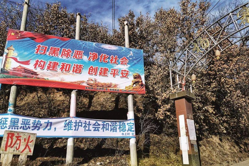 """灵宝市朱阳镇的杨砦峪矿区,是2017年""""3·24""""矿难发生地。摄影/本刊记者 黄孝光"""