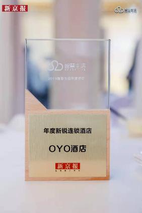 """OYO酒店获评新京报""""年度新锐连锁酒店"""""""