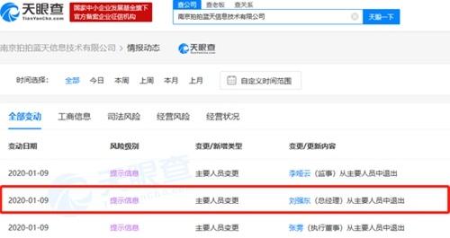 接二连三:刘强东卸任拍拍网关联公司总经理一职