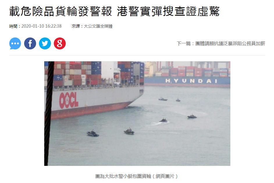 乌龙事件 港警为此紧急出动反恐特勤队等图片