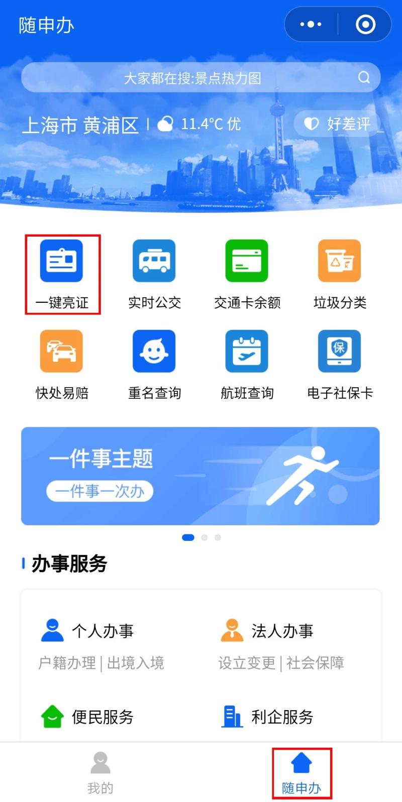 去银行忘带身份证也能办事,微信支付宝也能办政务事项……上海这个超级应用你用了吗