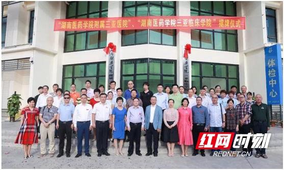 三亚中心医院成为湖南医药学院附属医院
