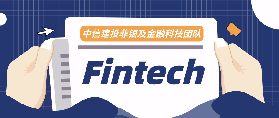 行业前瞻丨区块链如何赋能金融业?