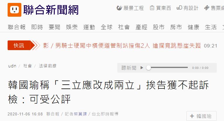 """呛三立电视台""""三立应改成两立"""" 韩国瑜被告 结果出炉图片"""