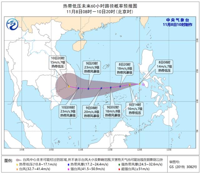 海南省气象局2020年11月08日11时00分发布台风四级预警图片