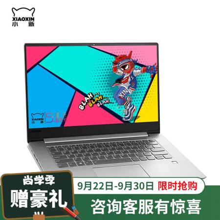 商务办公的理想之选 联想(Lenovo)小新Air 15.6英寸一体玻仅售5699.00元