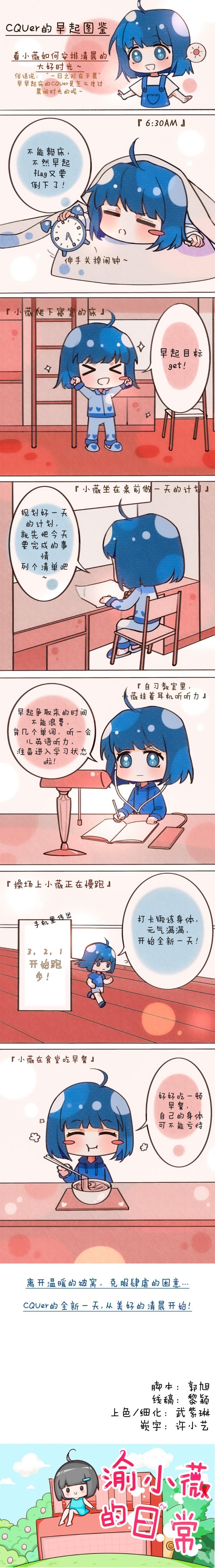 小薇漫画 | CQUer的早起图鉴图片
