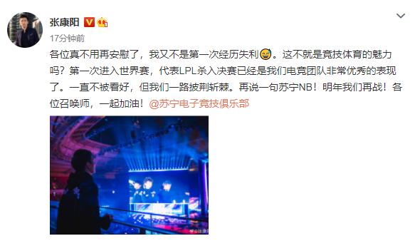 """虽败犹荣!英雄联盟S10总决赛SN战队屈居亚军,苏宁""""少帅""""张康阳刚刚回应了"""