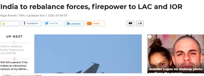 印媒曝光印军正将军力部署重点转移 应对
