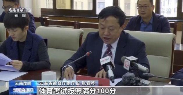 云南中考体育分值大幅提高 考试分三年六次进行图片
