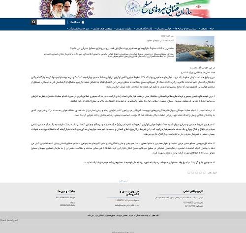 伊朗击落乌克兰客机 军方命令相关部门向人民解释 坠机 伊朗