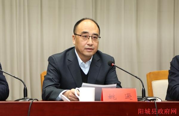 姚逊履新山西晋城市委副书记兼任阳城县委书记图片