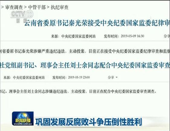 """《新闻联播》集中点名秦光荣、刘士余等人,还提到孙小果案""""保护伞"""""""