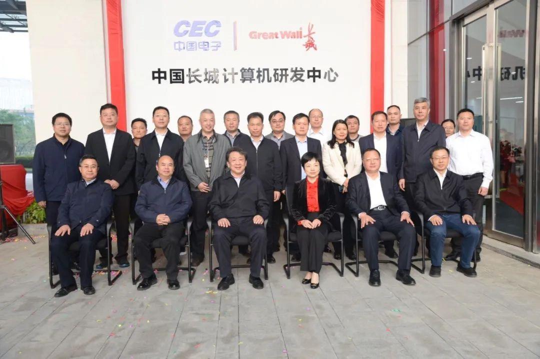 中国长城成立专用计算机研发中心