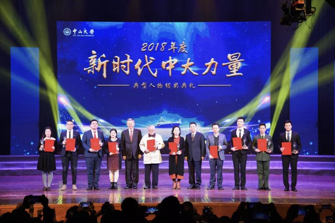 """120▲""""年度8中期间新""""气力大物型人典颁奖仪式。"""