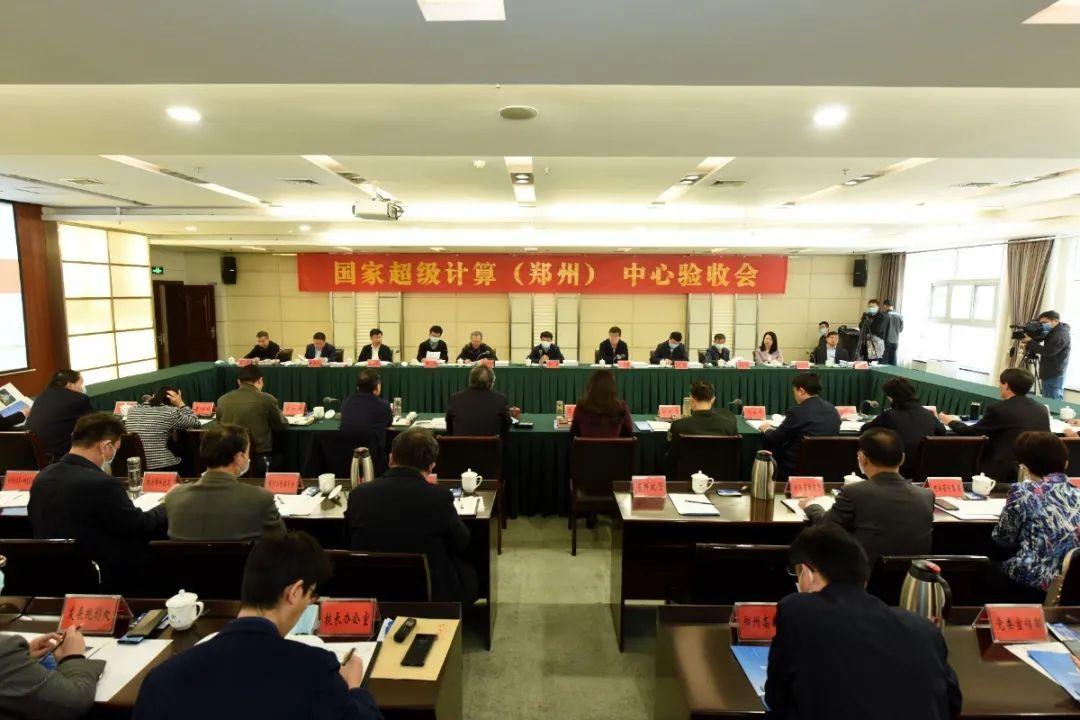 全国第七家!国家超级计算(郑州)中心通过验收!图片