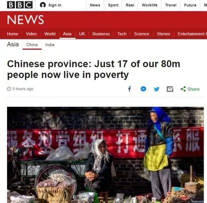 环球时报:江苏还剩17人没脱贫这事 BBC都黑不动了图片