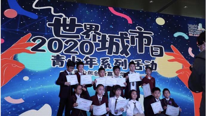 这个活动,帮助上海青少年从公益通道走上国际舞台图片