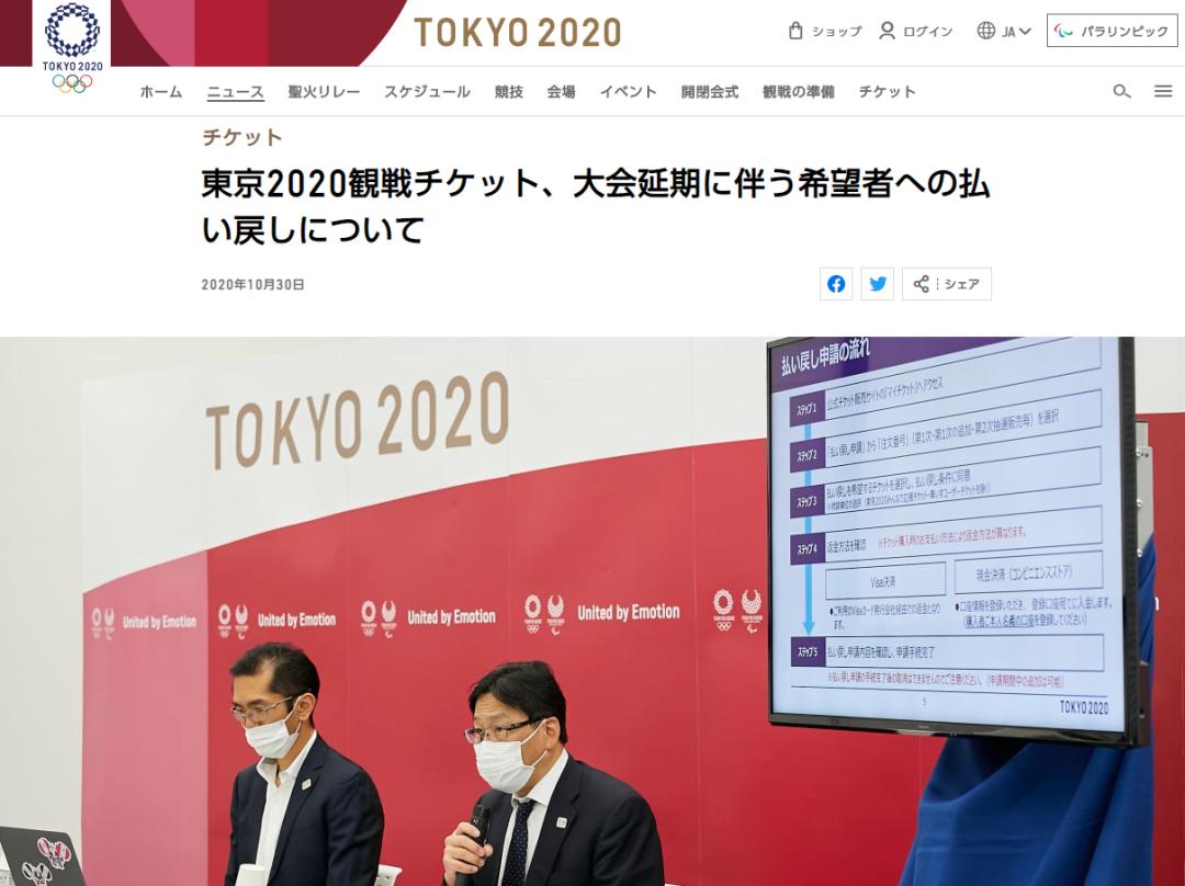 东京奥运会可以退票了?具体这样操作
