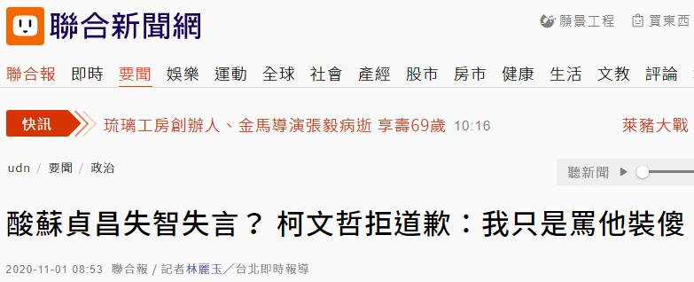 """人身攻击苏贞昌说他""""失智""""?柯文哲拒道歉图片"""