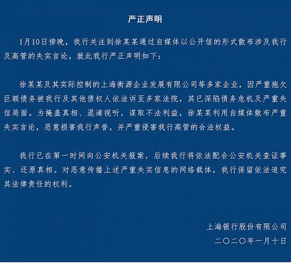 快看丨上海银行回应举报:严重失实已报案,徐国良及其企业严重拖欠巨额债务