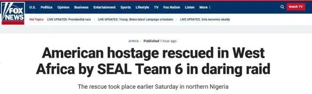 美海军在西非解救一名美国人质 特朗普:重大胜利!