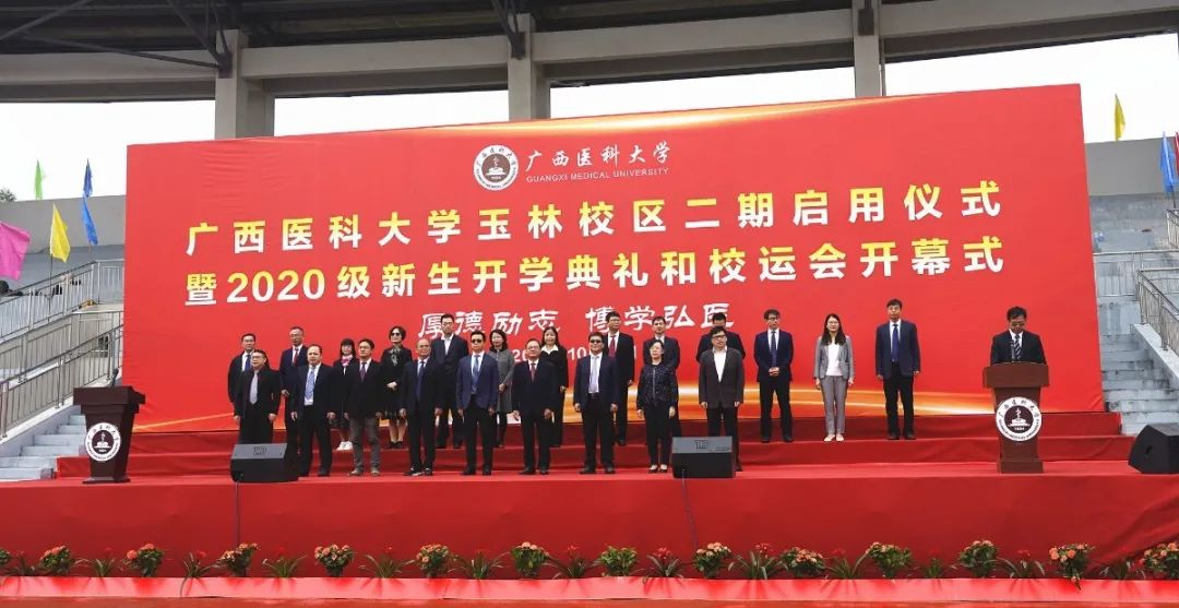 广西医科大学玉林校区二期正式启用!图片