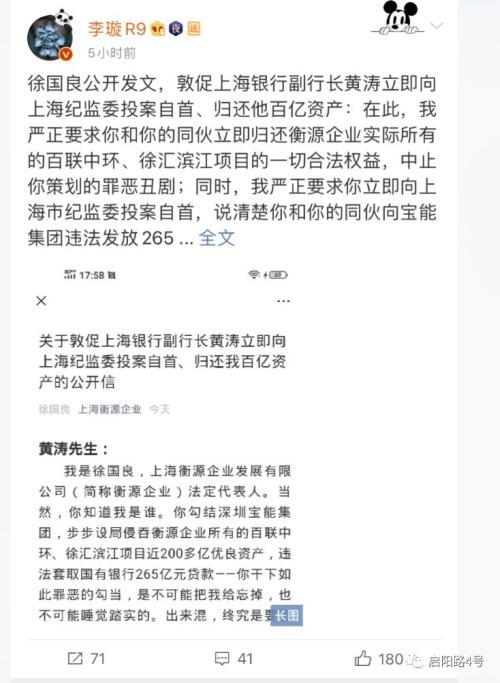 上海银行被举报向宝能违规放贷20